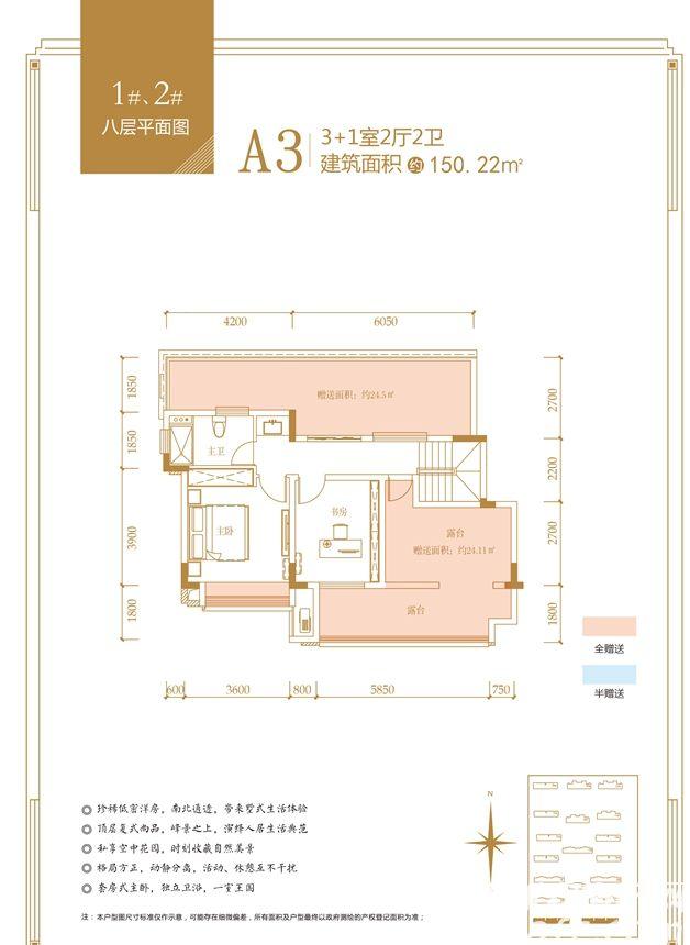 融翔·君悦澜山1#2#A3户8F4室2厅150.22平米