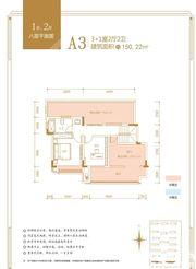 融翔·君悦澜山1#2#A3户8F4室2厅150.22㎡