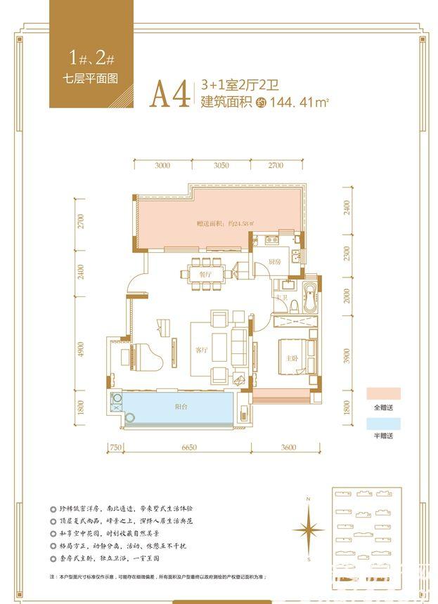融翔·君悦澜山1#2#A4户7F4室2厅144.41平米