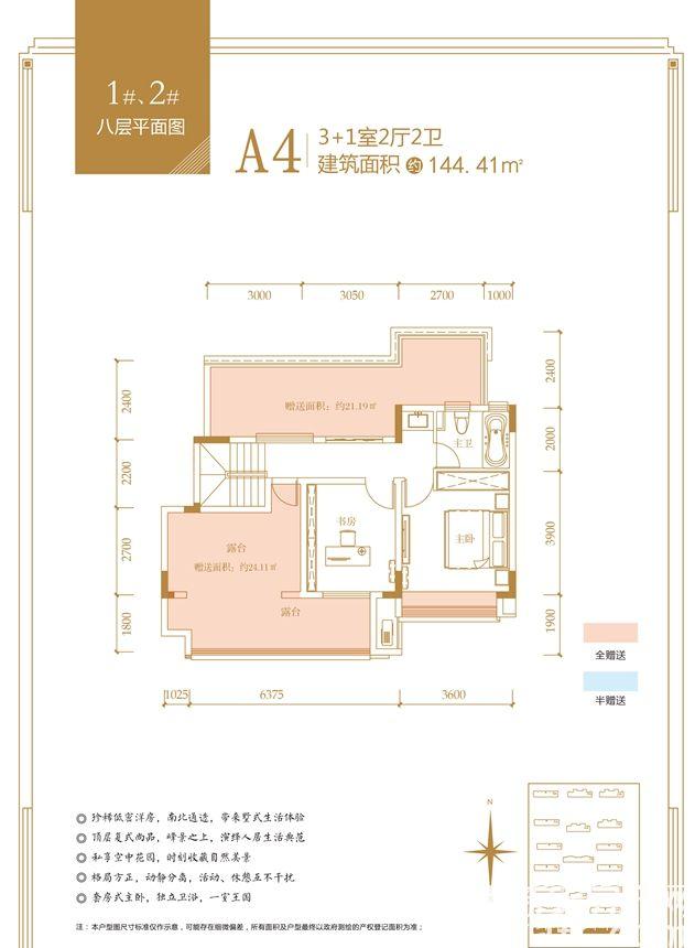融翔·君悦澜山1#2#A4户8F4室2厅144.41平米