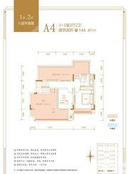 融翔·君悦澜山1#2#A4户8F4室2厅144.41㎡