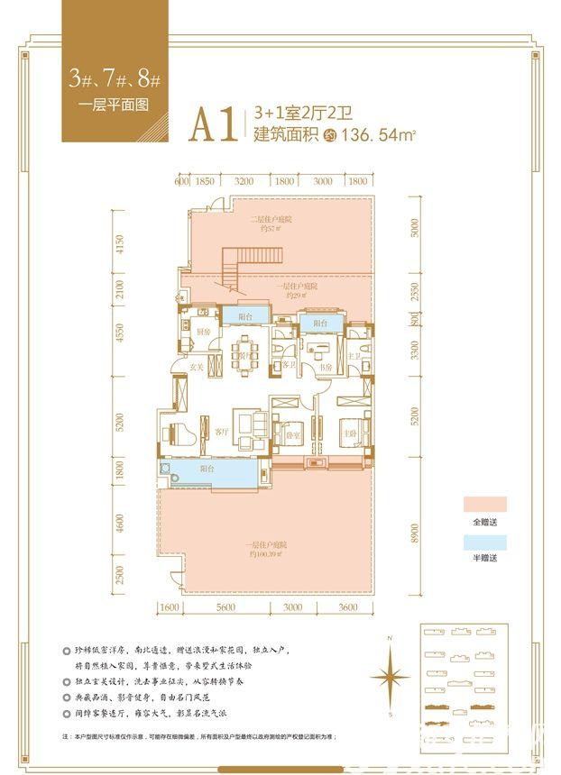融翔·君悦澜山3#7#8#A1户1F4室2厅136.54平米