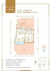 融翔·君悦澜山3#7#8#A1户1F4室2厅136.54㎡