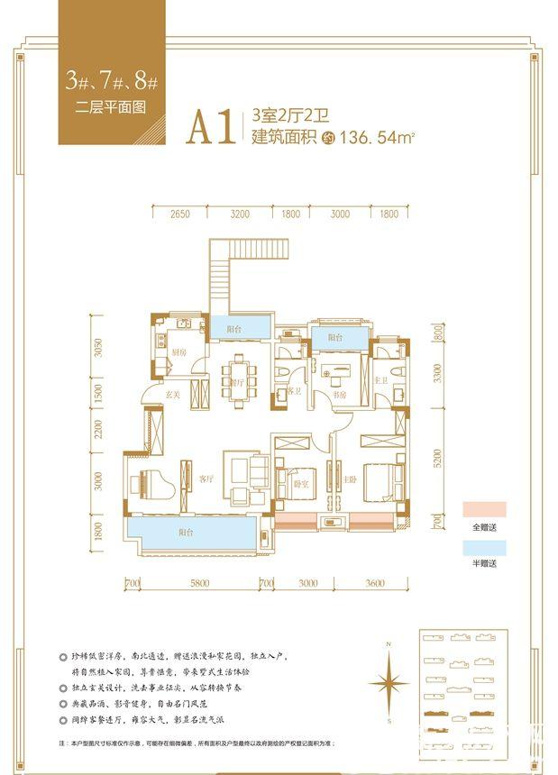 融翔·君悦澜山3#7#8#A1户2F3室2厅136.54平米