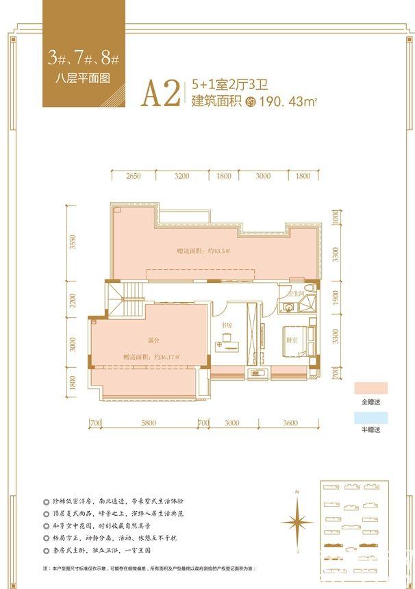 融翔·君悦澜山3#7#8#A2户8F6室2厅190.43平米