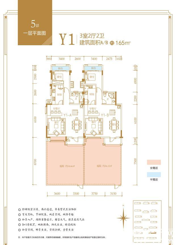 融翔·君悦澜山5#Y1户1F3室2厅165平米
