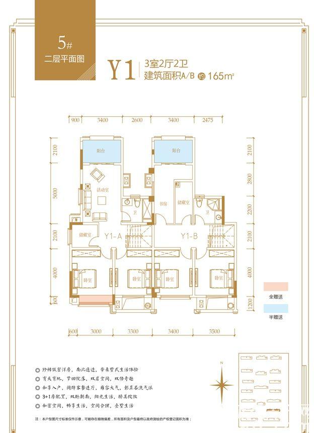 融翔·君悦澜山5#Y1户2F3室2厅165平米