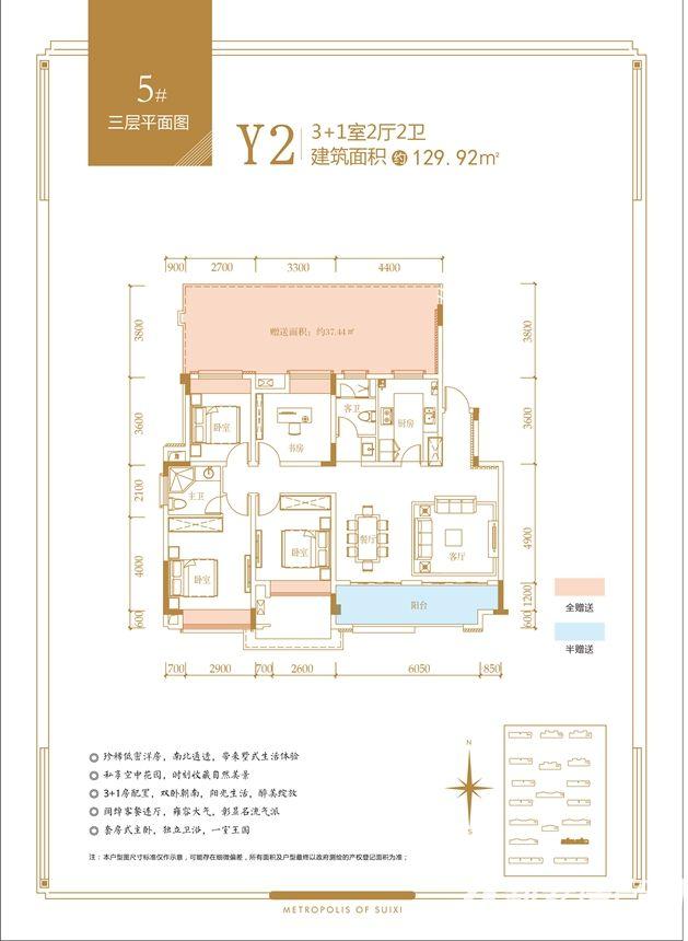 融翔·君悦澜山5#Y1户2F34室2厅129.92平米
