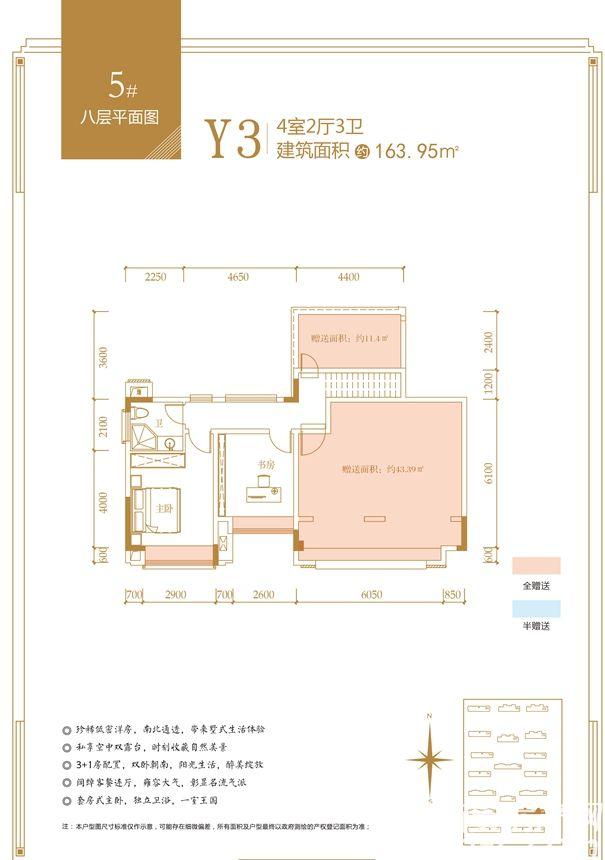 融翔·君悦澜山5#Y3户8F4室2厅163.95平米