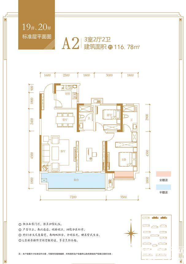 融翔·君悦澜山19#20#A2户3室2厅116.78平米