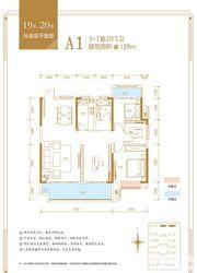 融翔·君悦澜山19#20#A1户4室2厅129㎡