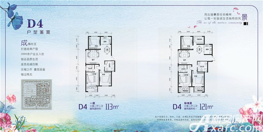 金色名城D4户型3室2厅121平米
