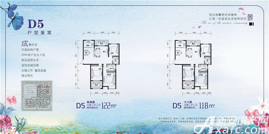金色名城D5户型3室2厅122平米