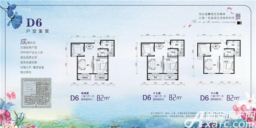金色名城D6户型2室2厅82平米