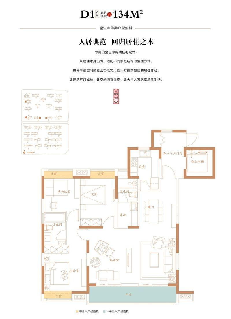 万创御香山D1户型3室2厅134平米