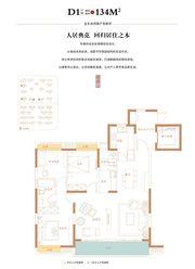 万创御香山D1户型3室2厅134㎡
