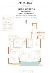 万创御香山D2户型3室2厅115㎡