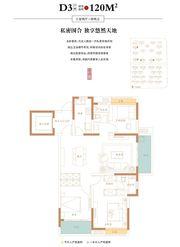 万创御香山D3户型3室2厅120㎡