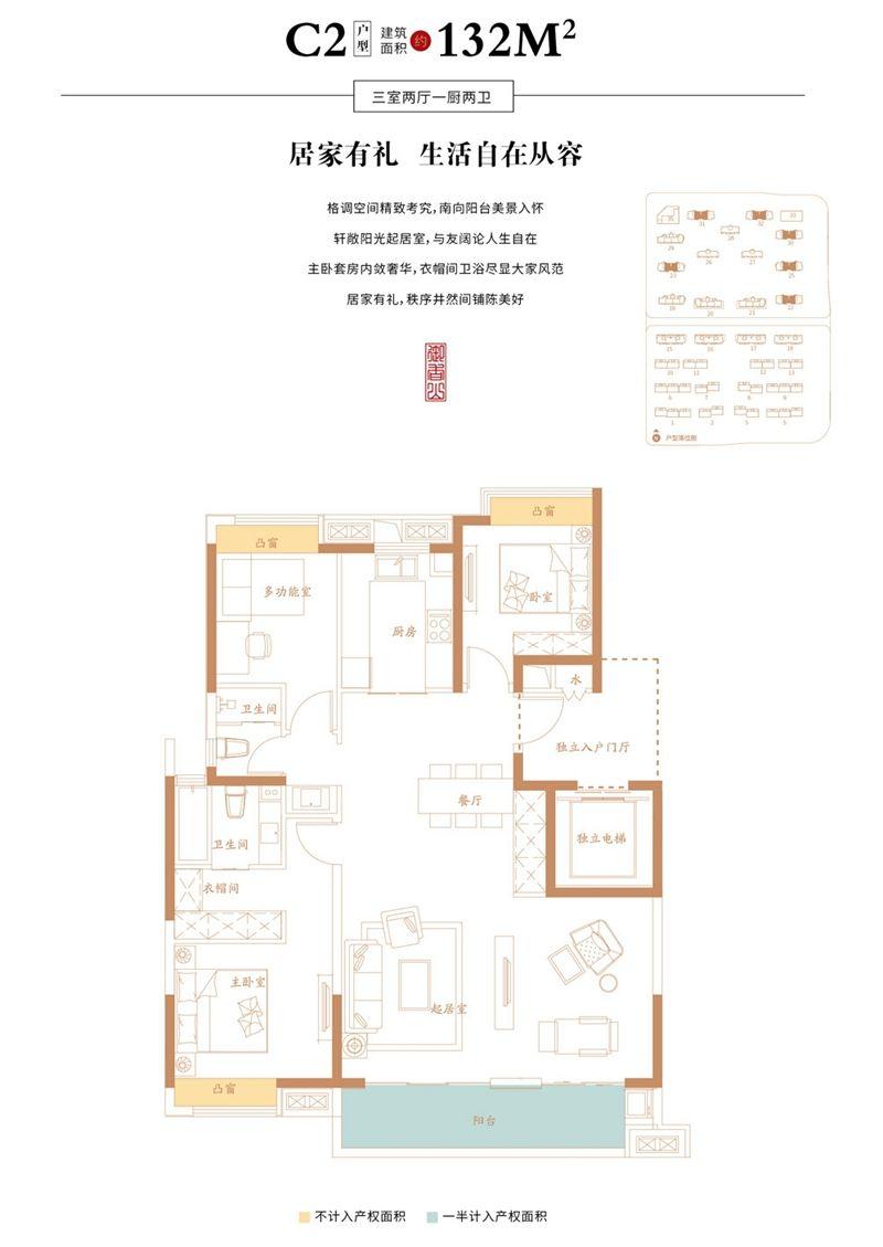 万创御香山C2户型3室2厅132平米