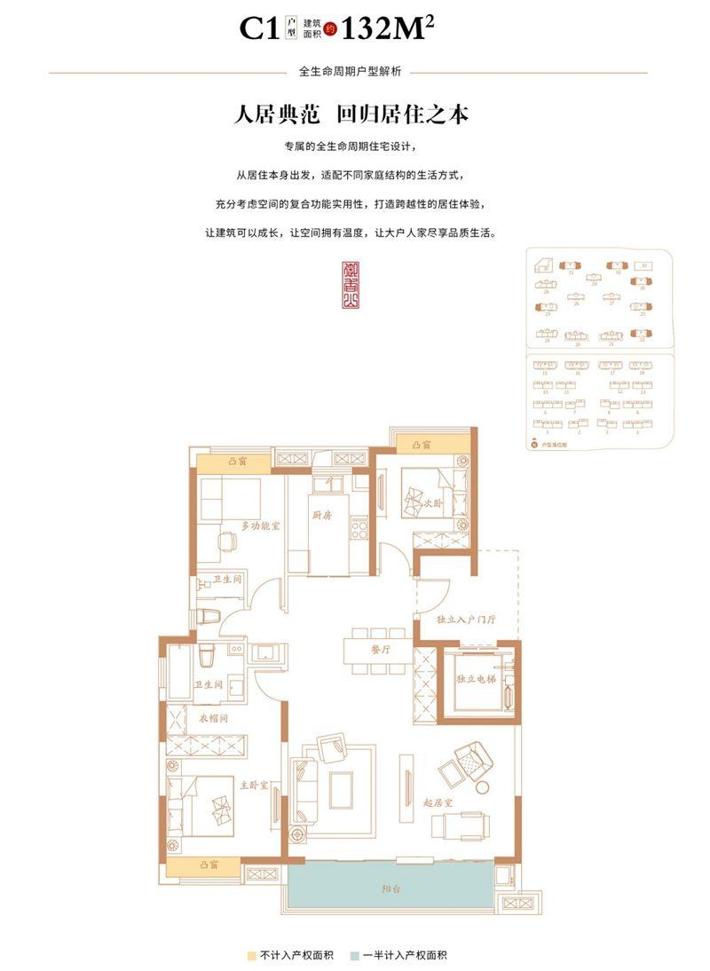 万创御香山C1户型3室2厅132平米