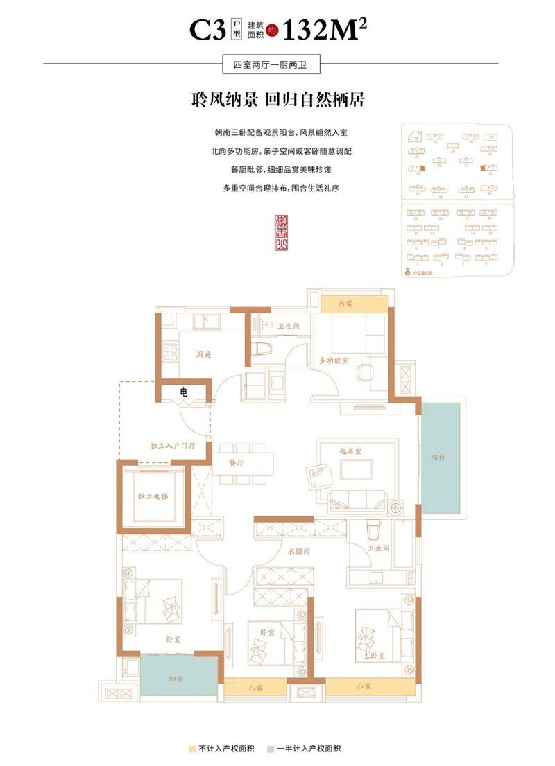万创御香山C3户型4室2厅132平米