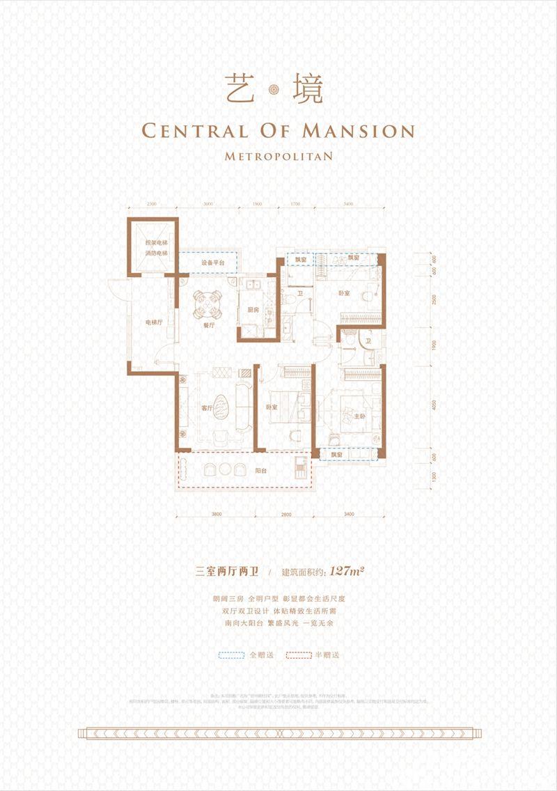 宿州碧桂园艺·境3室2厅127平米
