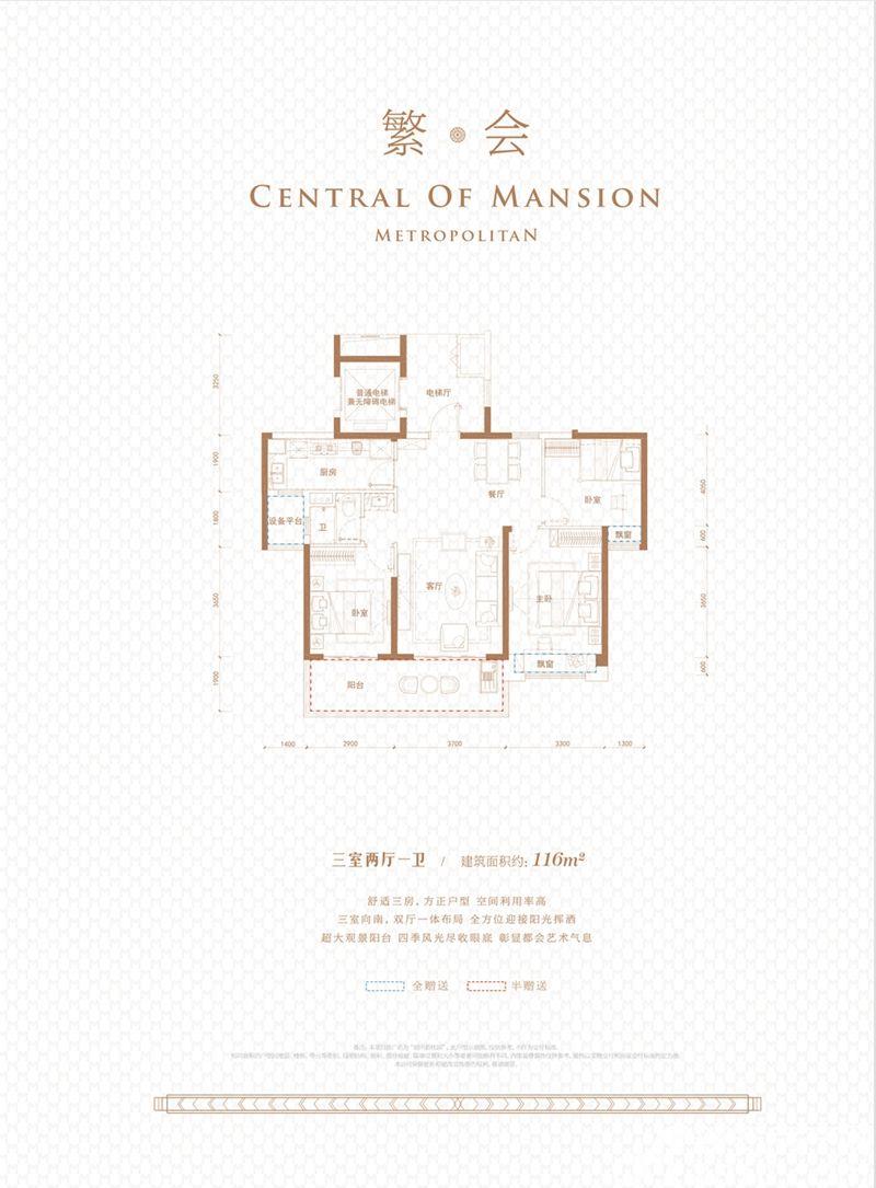宿州碧桂园繁·会3室2厅116平米