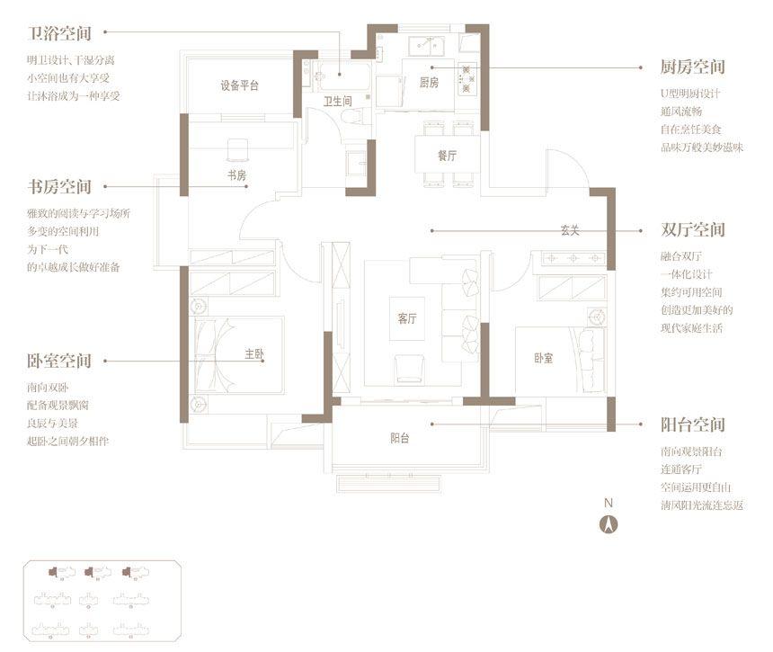 公元天下高层97㎡户型边户3室2厅97平米