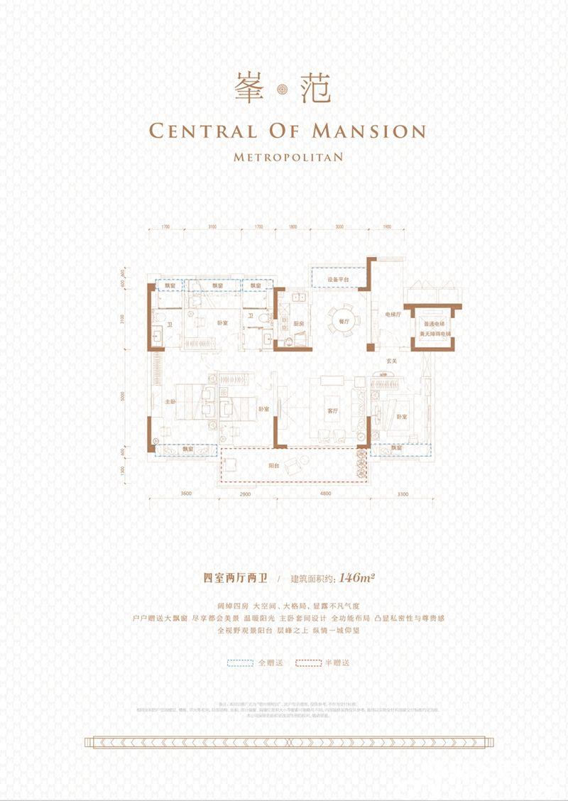 宿州碧桂园峯·范4室2厅146平米
