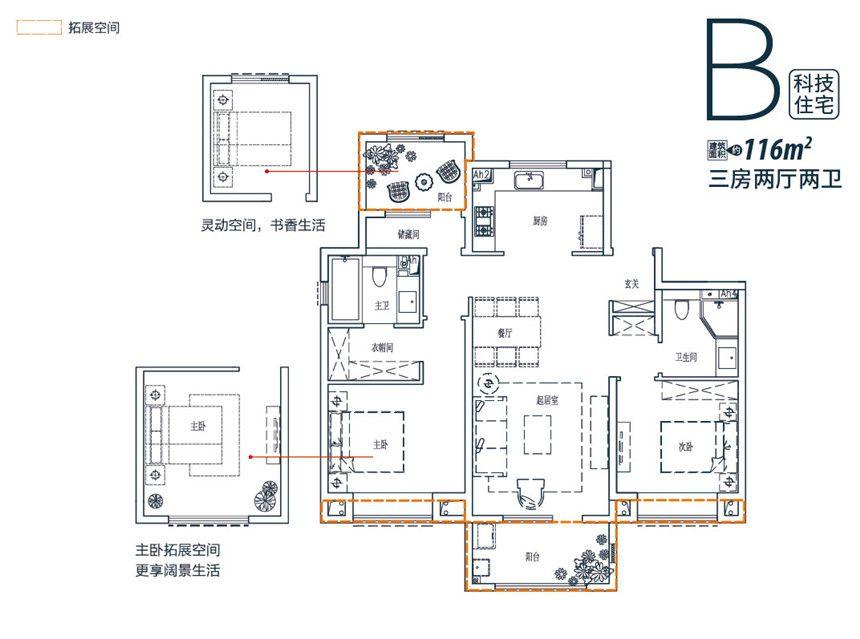 皖新翡翠庄园B户型3室2厅116平米