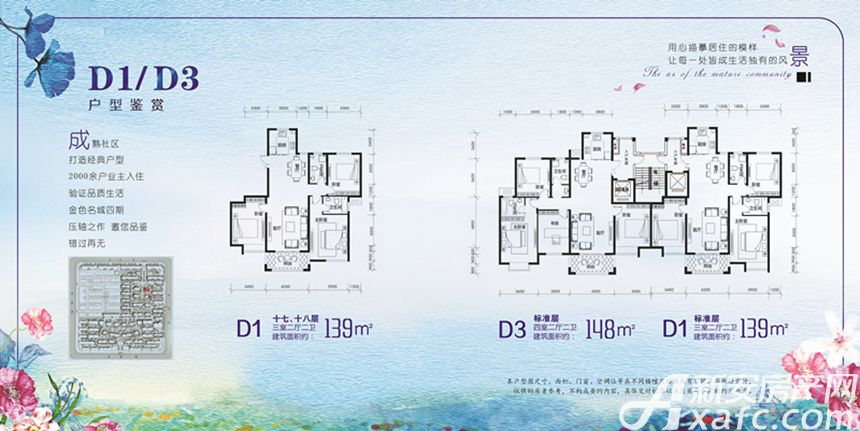 金色名城D3户型4室2厅148平米