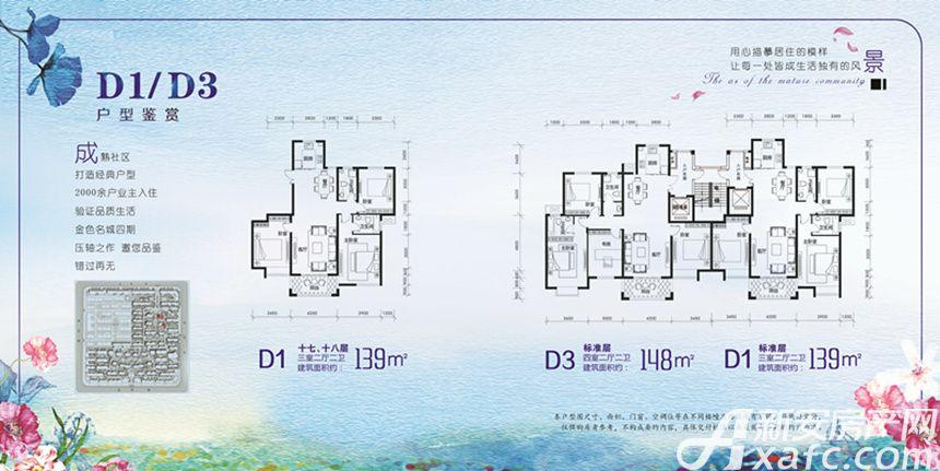 金色名城D1户型3室2厅139平米