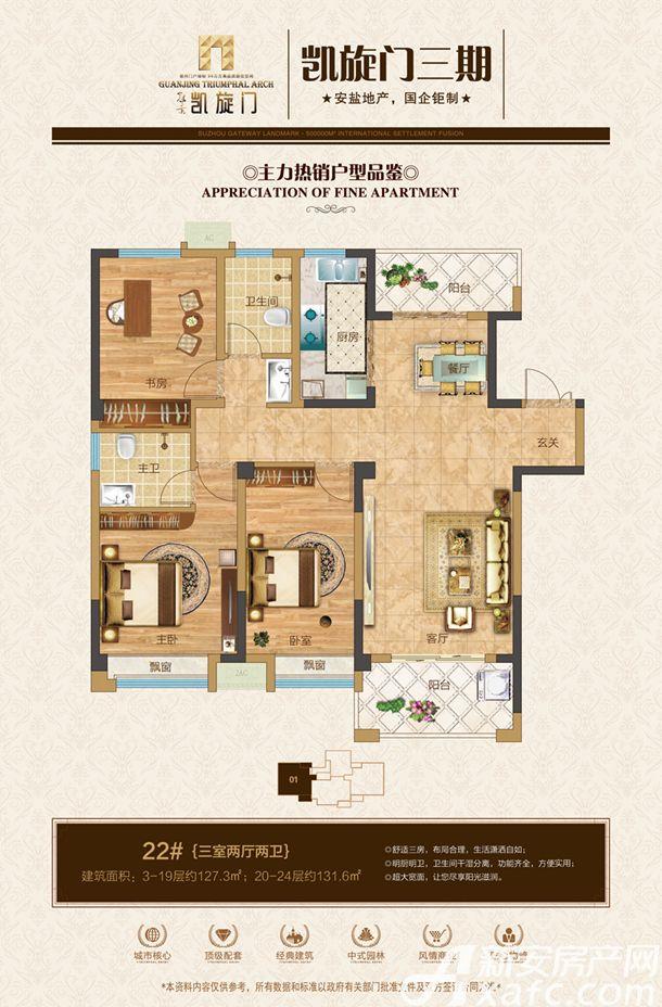 冠景凯旋门22-013室2厅130平米