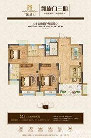 冠景凯旋门22-023室2厅115㎡