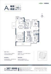 置地双清湾A14室2厅142㎡