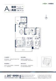 置地双清湾A23室2厅111㎡