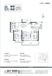 置地双清湾B23室2厅112㎡