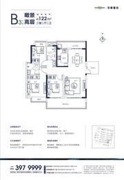 置地双清湾B33室2厅122㎡