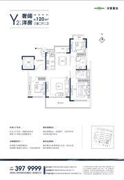 置地双清湾Y23室2厅120㎡