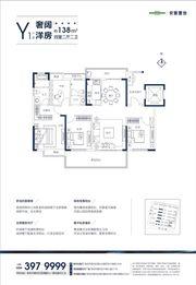 置地双清湾Y14室2厅138㎡