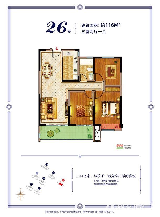 荣盛西湖观邸荣盛西湖观邸26#户型图3室2厅116平米