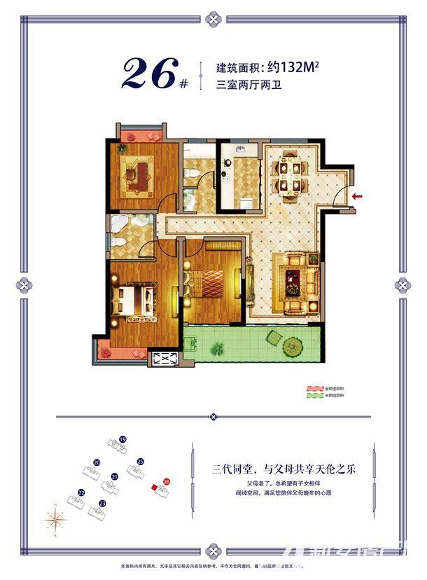 荣盛西湖观邸荣盛西湖观邸26#户型图3室2厅132平米