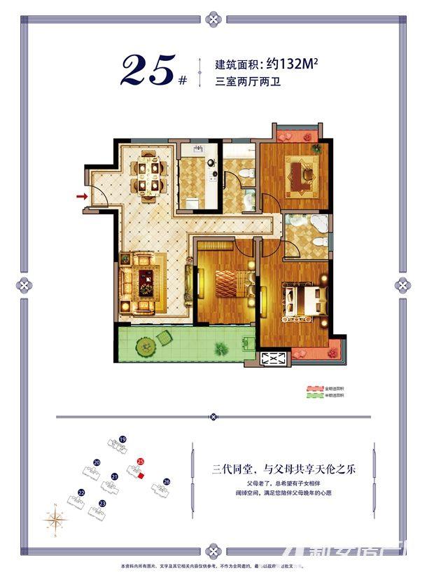 荣盛西湖观邸荣盛西湖观邸25#户型图3室2厅132平米