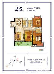荣盛西湖观邸荣盛西湖观邸25#户型图3室2厅132㎡