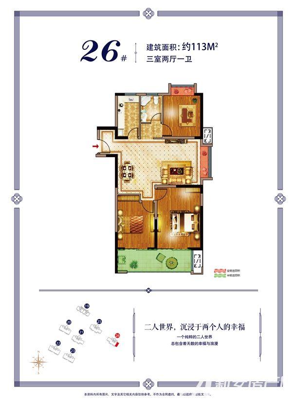 荣盛西湖观邸荣盛西湖观邸26#户型图3室2厅113平米