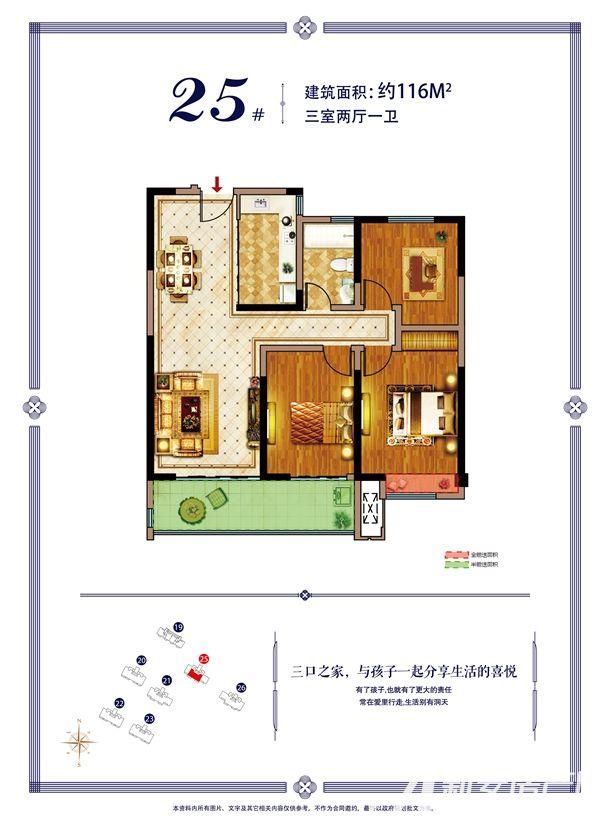 荣盛西湖观邸荣盛西湖观邸25#户型图3室2厅116平米