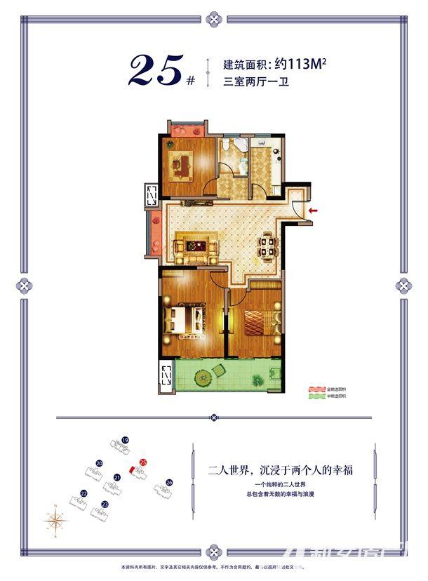 荣盛西湖观邸荣盛西湖观邸25#户型图3室2厅113平米