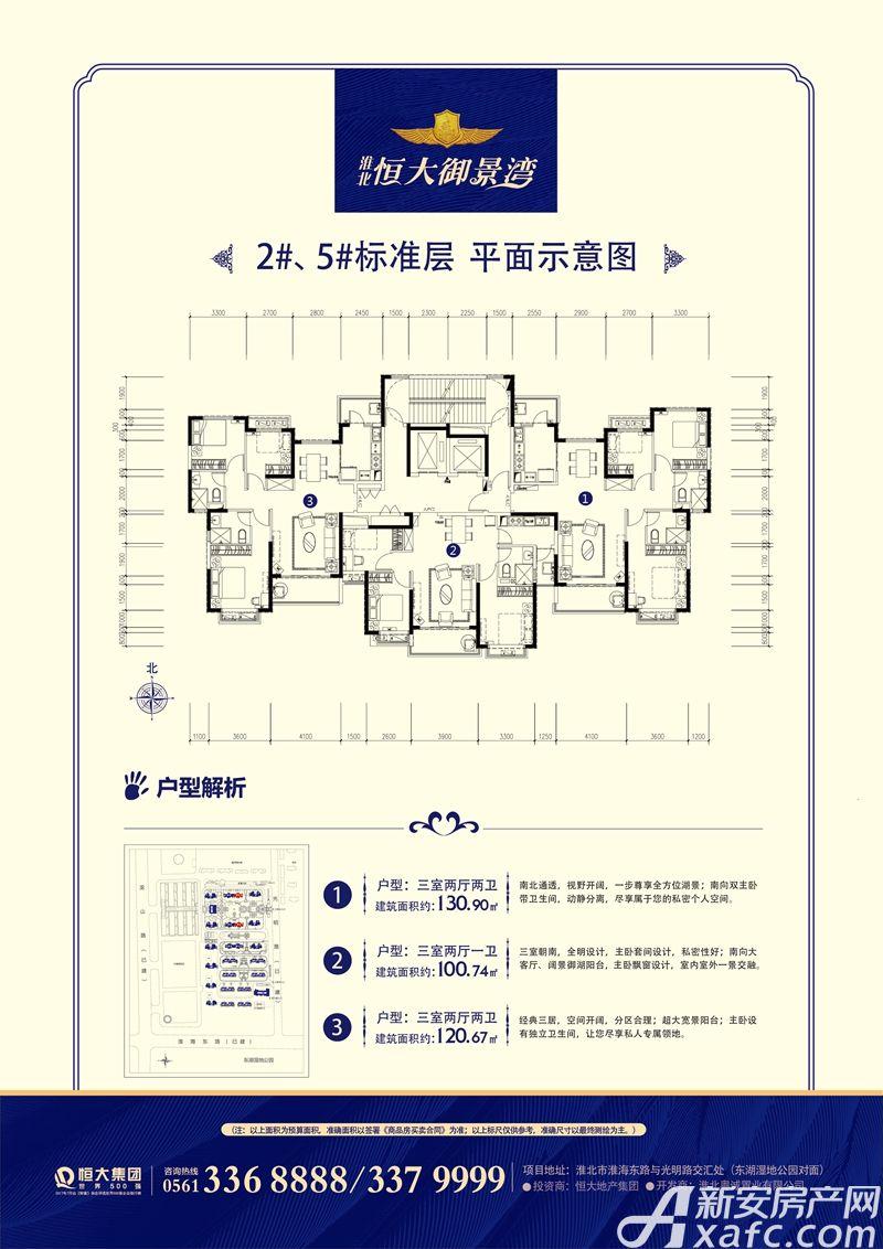 淮北恒大御景湾2#、5#标准层3室2厅130.9平米