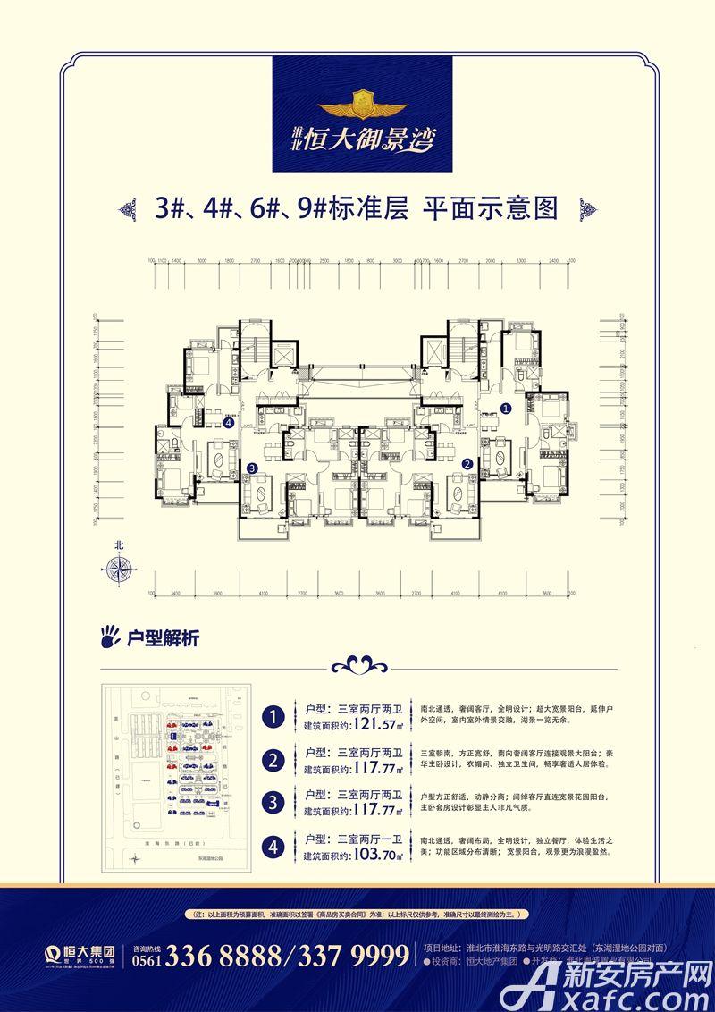 淮北恒大御景湾3#4#6#9#标准层3室2厅121.57平米