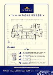 淮北恒大御景湾3#4#6#9#标准层3室2厅121.57㎡
